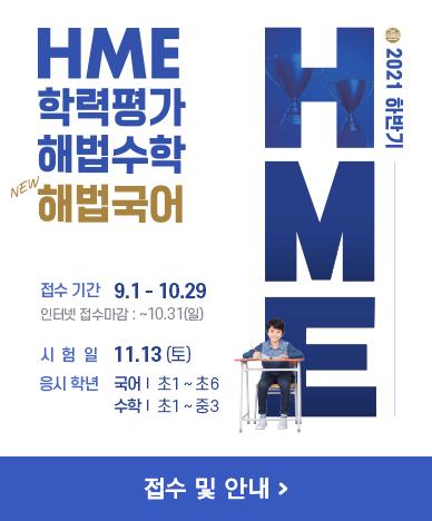 [공통]HME시험접수_20211001.png